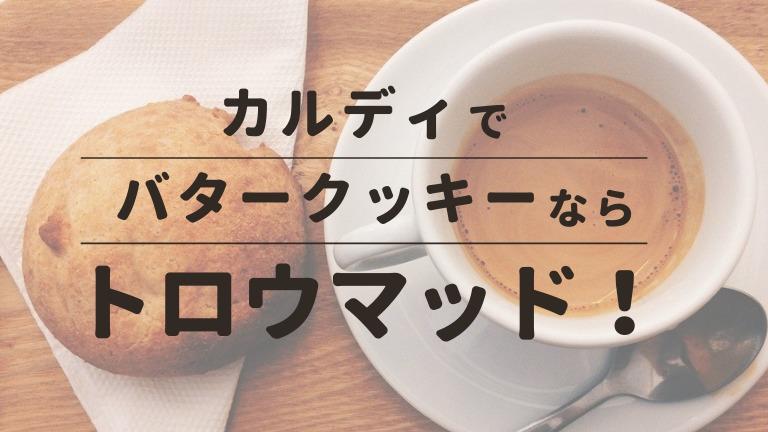 バター コーヒー カルディ